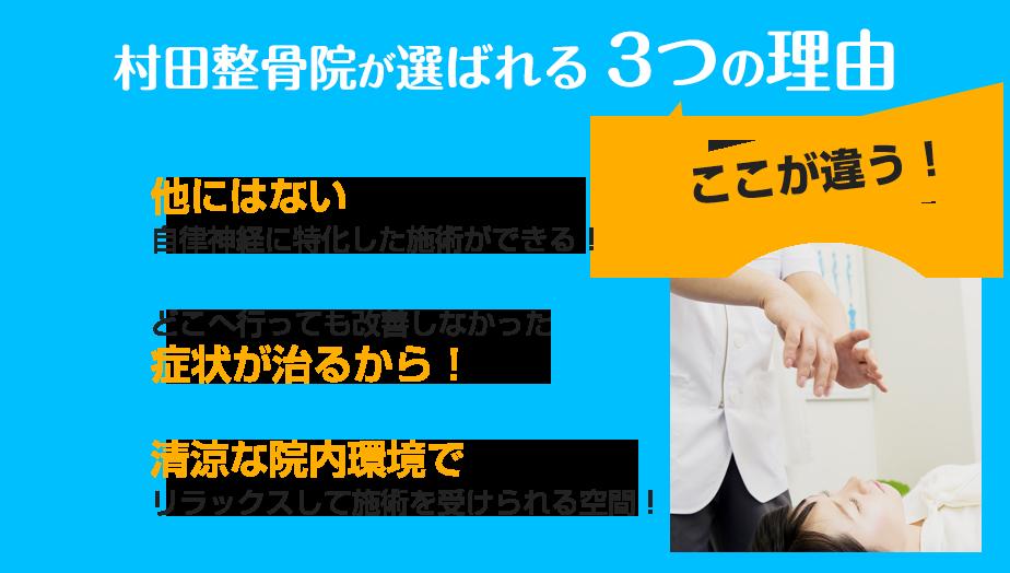 村田整骨院が選ばれる3つの理由