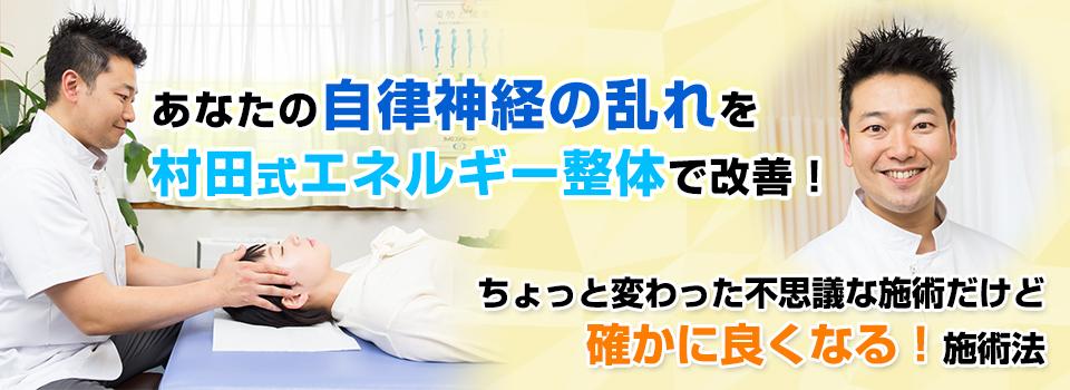 あなたの自律神経の乱れを村田式エネルギー整体で改善!